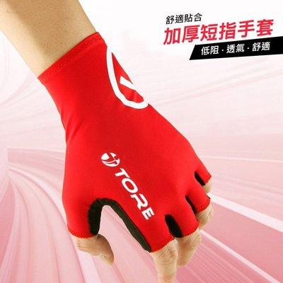 自行車手套 TORE(299) 舒適貼合 加厚短指手套 單車手套 公路車手套 半指手套 腳踏車