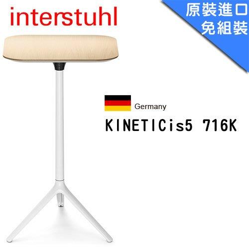《瘋椅世界》德國品牌 Interstuhl EINETICis5 716K 休閒桌 造型桌 吧檯桌 國內外 設計師 指定愛用