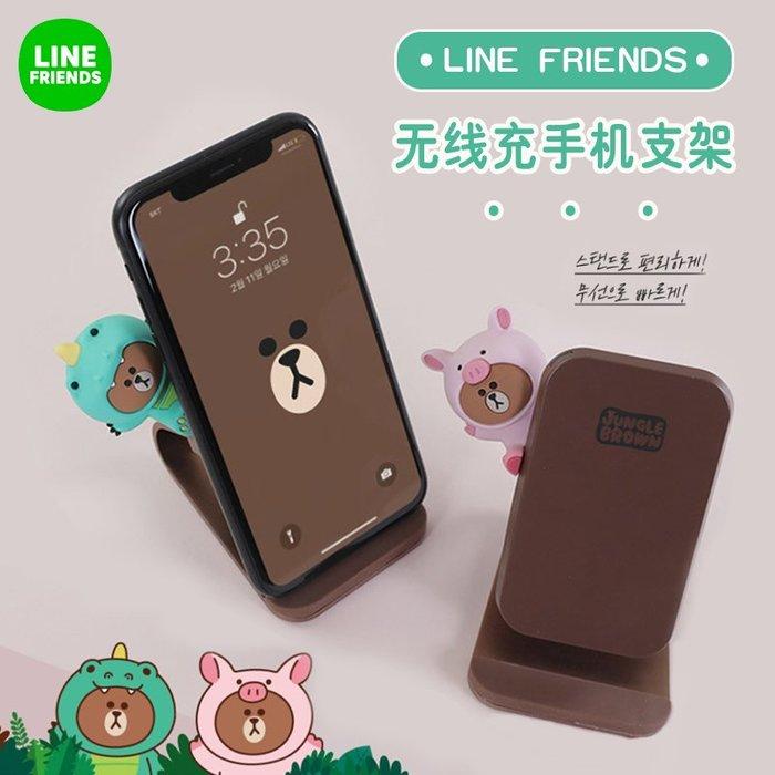 洋碼頭 Line friends韓國變裝布朗手機支架蘋果華為無線充電器快充 IDEA-158