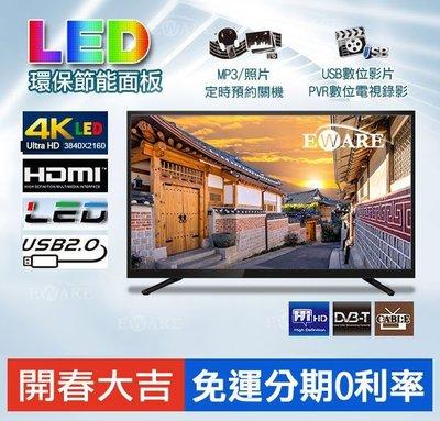 【電視拍賣】送壁架或HDMI線 全新 55型 2160P 4K LEDTV 液晶電視 3組HDMI2.0及2組USB端子