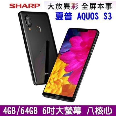 《網樂GO》SHARP 夏普 S3 4+64G 6吋 大螢幕 八核心 雙卡手機 1600萬畫素 光學變焦 美顏 指紋辨識