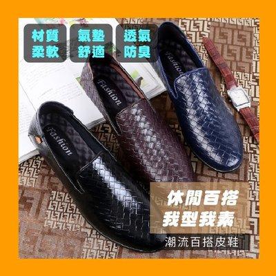 11.5碼懶人鞋百搭男鞋素面編織感平底鞋子一腳穿男鞋-黑/棕/藍37-47【AAA5290】