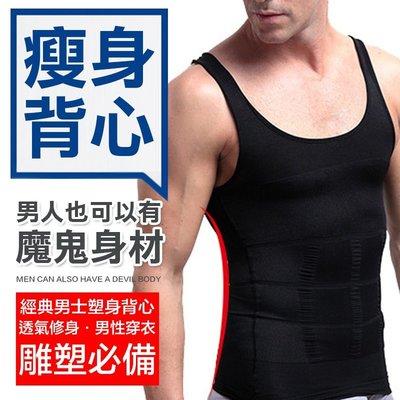【現貨24H寄出!台灣寄出】塑身背心 男內衣 瘦身背心 男塑身衣 塑身內衣 塑身衣 束身衣 運動背心【WI018】