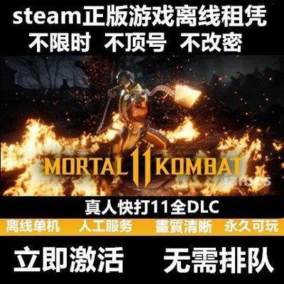 PC中文正版 steam離線遊戲 真人快打11 Mortal Kombat 11 全DLC
