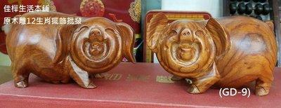 【佳樺生活本舖】一對二個天然花梨木雕生肖豬擺飾組 (GD-9) 生肖豬擺飾 天然花梨木製作/原木雕12生肖擺飾批發