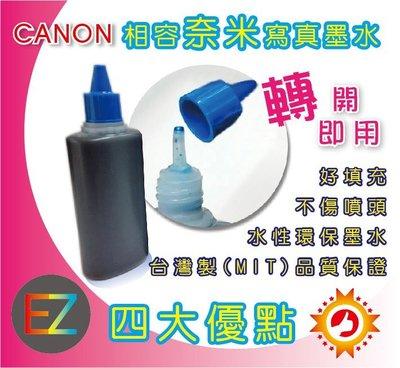 【含稅】CANON 100cc 藍色 奈米寫真 填充墨水 MX347 /  MX357 /  MX497 MP160 台南市