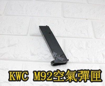 [01] KWC M92 空氣槍 彈匣 ( KWC KA13 貝瑞塔 M9 M9A1 手槍BB槍BB彈彈夾彈匣玩具槍短槍 台南市