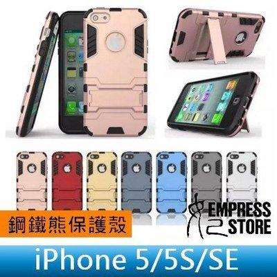 【妃小舖】iPhone 5/5S/SE 鋼鐵熊/鋼鐵俠/盔甲 二合一 PC+TPU 支架/防摔 軟殼+硬殼/保護殼