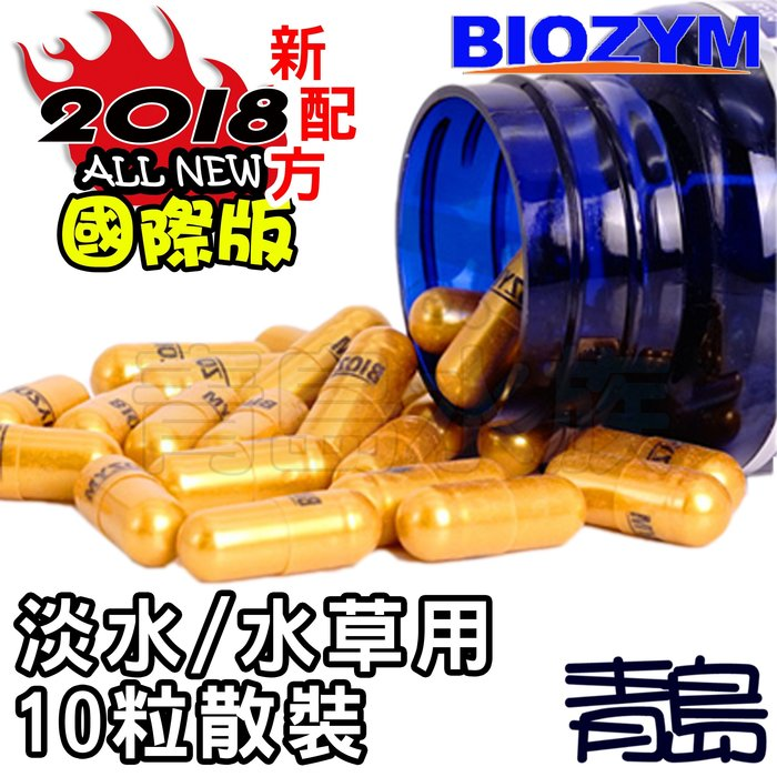 Y。。。青島水族。。。BC102-10美國BIOZYM百因美-國際版多功能硝化益菌 硝化菌==淡水/水草用-散裝10粒
