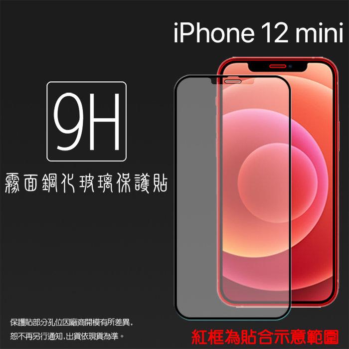 霧面滿版 鋼化玻璃保護貼 Apple蘋果 iPhone 12 mini A2399 5.4吋 9H 鋼貼 玻璃貼 保護膜