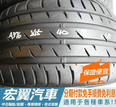 【宏翼汽車】中古胎 落地胎 二手輪胎 型號:A376.245 40 18 馬牌 CSC3 9成 2條 含工6000元