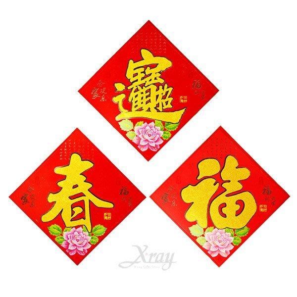 節慶王 【Z653672】18公分彩色黃金春聯(不挑款-隨機出貨) ,春節/過年/春聯/過年佈置/豬年/門貼/門聯/字貼