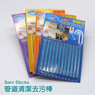 原裝正品 Sani Sticks強力水管去污棒 管道 廚房 浴缸 疏通萬用清潔棒 12支裝 下水道除臭棒 去汙清潔棒