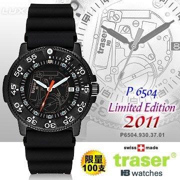 Traser P 6504 Limited Edition 2011限量橡膠錶帶 運動錶 潛水錶  手錶 AH03086