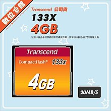 【全新完整盒裝【台灣公司貨】數位e館 創見 Transcend CF 4G 4GB 133X 記憶卡 TS4GCF133