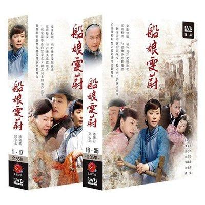 船娘雯蔚(1~17)+(18~35集)完結 DVD ( 潘儀君/邱心志/江宏恩/宗峰巖 )