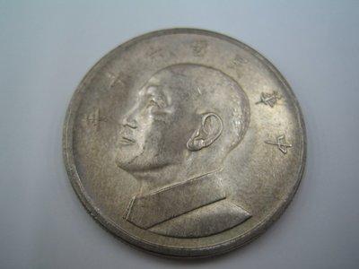 民國60年大5元硬幣.錢幣