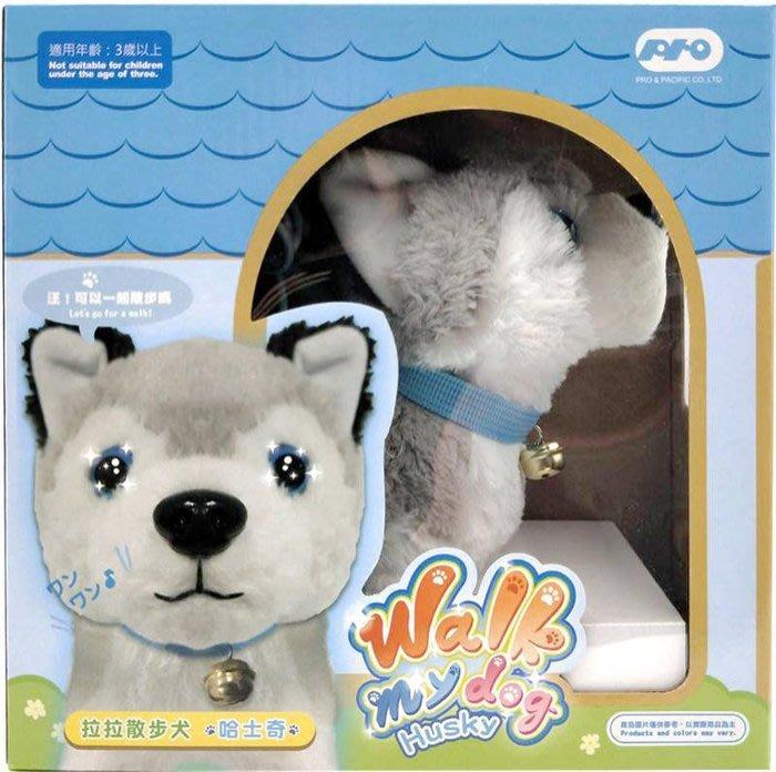 ☆天才老爸☆正版 伯寶行代理 拉拉散步狗-哈士奇 ←互動寵物 娃娃 布偶 狗狗玩具