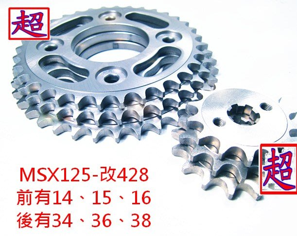【超機車零件】HONDA MSX 125 改 428 精鋼材質 耐用 齒盤 齒輪 前14/15/16 後34/36/38