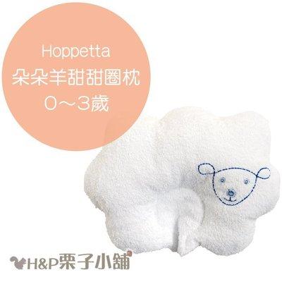 Hoppetta 朵朵羊甜甜圈枕 凹型枕 枕頭 寶寶枕 新生兒~3歲 玩具 禮物 現貨 [H&P栗子小舖]