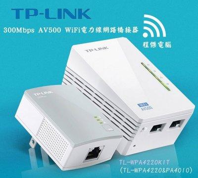 『高雄程傑電腦』TP-LINK TL-WPA4220KIT 300Mbps AV500 Wi-Fi電力線網路橋接器雙包組