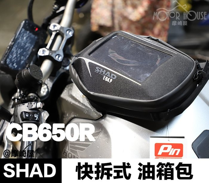 。摩崎屋。SHAD [HONDA CB650R] PIN SYSTEM 快拆式油箱包  有 4 / 10 / 16 公升