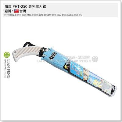 【工具屋】*含稅* 海馬 PHT-250 專利軍刀鋸 250mm 鋸子 電動可兼用 接木鋸 竹子用 PVC 水管鋸 細齒