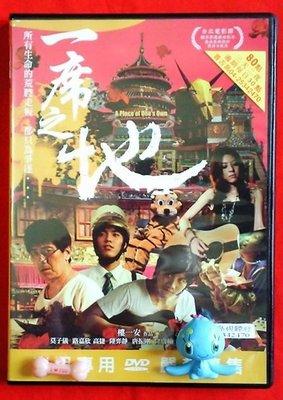 *鈺樂影音館*正版DVD~ 一席之地~莫子儀*路嘉欣*溫昇豪(直購價)