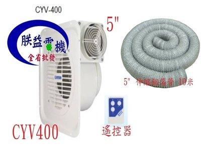 『朕益批發』附遙控及管 CYV400 通風機 百葉風車 停車場抽風 窗型排風扇 多翼式排風扇 通風機 排風扇 通風扇