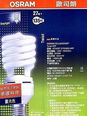 《小謝電料2館》自取 OSRAM 歐司朗 螺旋 27W 110V 麗晶 省電燈泡 新北市