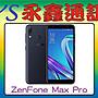 永鑫通訊 華碩 ASUS ZenFone Max Pro 32G【空機直購價】