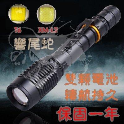 L2響尾蛇伸縮手電筒 L2 T6 可選擇 伸縮變焦 手電筒 自行車 露營 釣魚 頭燈 18650 照明 Q5 T6
