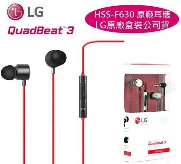 【LG 原廠吊卡盒裝公司貨】QuadBeat3【原廠耳機】HSS-F630 G2 G3 G4 G5 K10 V10 G5