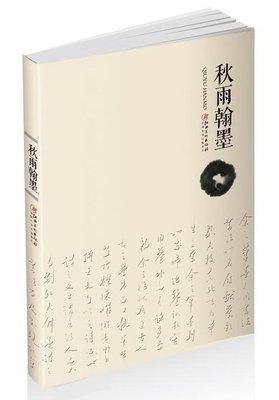 秋雨翰墨 余秋雨 2017-6 江西美術出版社