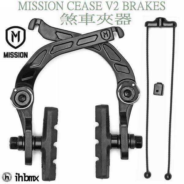 [I.H BMX] MISSION CEASE V2 BRAKES 煞車夾器 平衡車/表演車/MTB/地板車/獨輪車