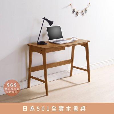 【myhome8居家無限】日系系列501淺胡桃色全實木書桌