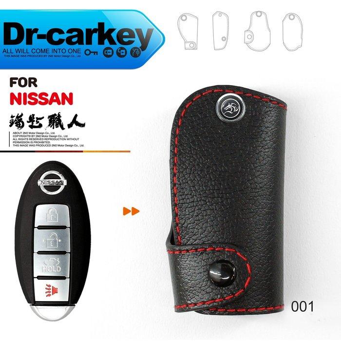 【鑰匙職人】 NISSAN SUPER SENTR 日產汽車 鑰匙 皮套 智慧型皮套 鑰匙包 保護包 汽車百貨