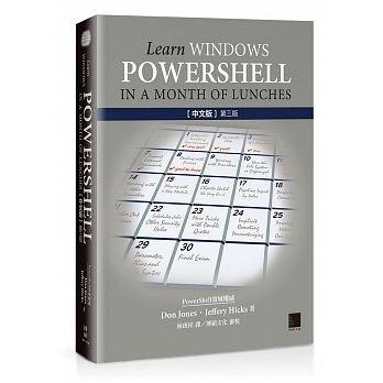 益大資訊~Learn Windows PowerShell in a Month of Lunches (中文版)