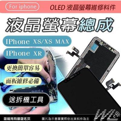 【送工具包】〖iphone XS MAX(LCD)〗液晶螢幕總成  螢幕維修 玻璃破裂  框架分離   OLED 螢幕