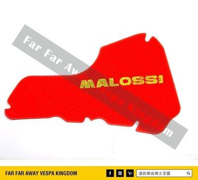 遠的要命偉士王國 Vespa PIAGGIO ET8/ET4 Malossi 高流量 空濾 海綿