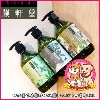 🐶【漢軒堂】寵物漢方草本沐浴露系列-500ML🐱寵物洗毛精 犬用 貓用