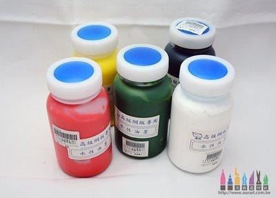 【美術社直營Y】 漢威高級網版 水性油墨 版畫專用 250ml 單罐販售 高雄市