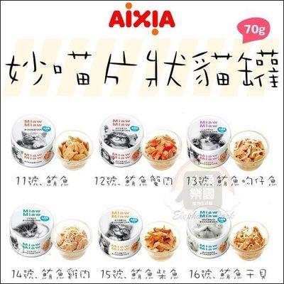 一箱24罐(AIXIA愛喜雅)妙喵片狀貓罐。6種口味。70g #大象樂園