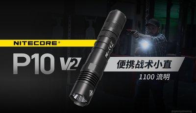 【LLW裝備】NITECORE P10 V2 (標配NTH10) 1100流明 戰術值勤小直筒手電筒 (1*18650)