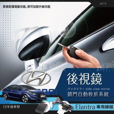 ~破盤王~岡山店╭~ Elantra 型 後視鏡 電動收折╭自動收納控制器 Elantra EX