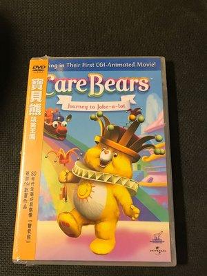 (全新未拆封)寶貝熊:玩笑王國 Cars Bears:Journey to Joke-a-lot DVD(得利公司貨)
