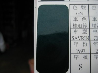【振通油漆公司】日本ROCK原裝汽車烤漆 補漆 DIY 三菱 車款 SAVRIN 貴冠綠 100g