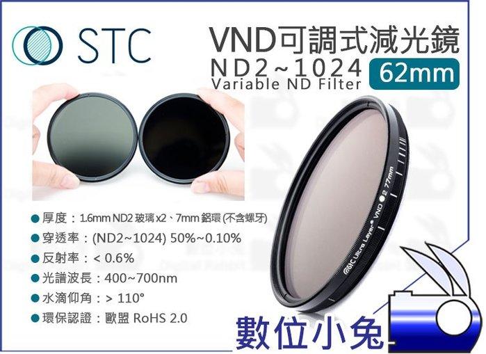 數位小兔【STC 62mm VND 可調式 減光鏡 ND2~1024】ND鏡 防靜電 公司貨 多層鍍膜