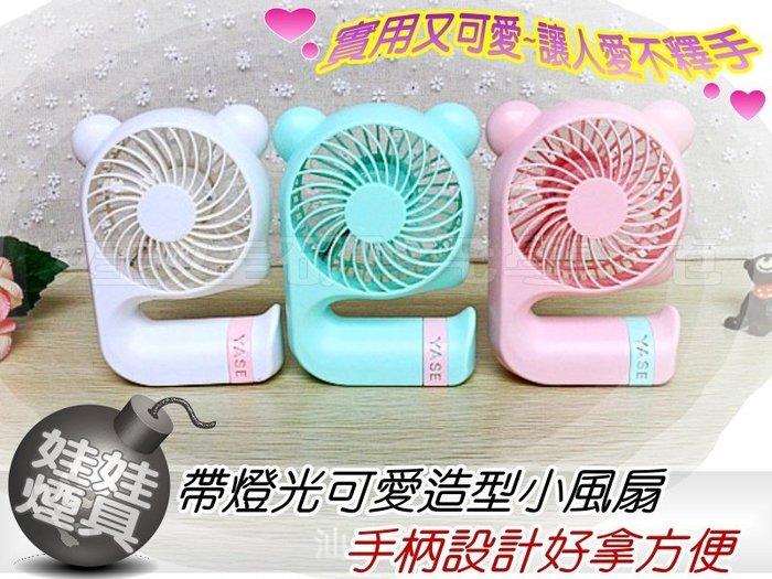 ㊣娃娃研究學苑㊣滿499元免運費 卡通貓造型 充電USB風扇 迷你手持小風扇 LED燈扇(TOK0789)