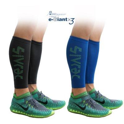 《衣匠》☆台灣製 路跑 三鐵 馬拉松 彈性包覆 壓縮小腿套﹝ST18S﹞